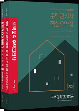 2020 박문각 주택관리사 핵심요약집 2차 세트(전2권)